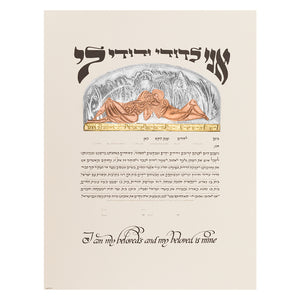 Mixed Metal Dodi Li Ketubah by Gad Almaliah