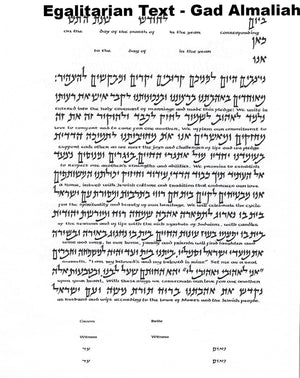 Egalitarian Reform ketubah Hebrew and English text Gad Almaliah