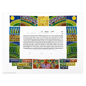 Eretz Watercolor Ketubah by Gad Almaliah