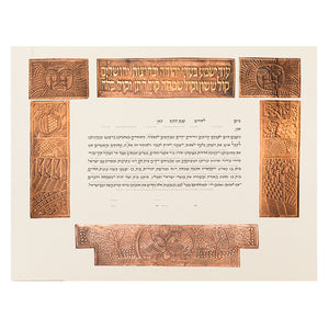 Copper Illustrated Wedding Ketubah by Gad Almaliah
