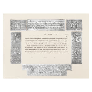 Illustrated Silver Ketubah by Gad Almaliah