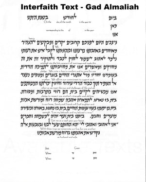 Interfaith Ketubah Text Hebrew and English by Gad Almaliah