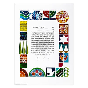 Mazel  Watercolor ketubah by Gad Almaliah