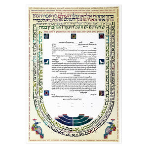Mesoret Wedding Ketubah by Gad Almaliah