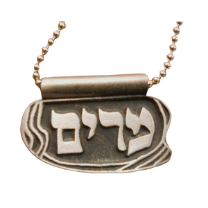 Miriam Necklace Hebrew Name Jewelry