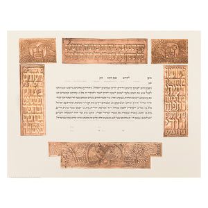 Pesukim Copper Wedding Ketubah by Gad Almaliah