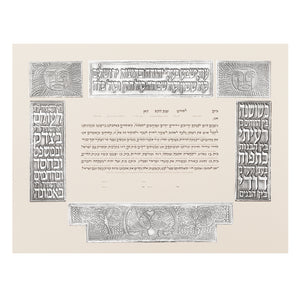 Pesukim Wedding Ketubah Silver by Gad Almaliah