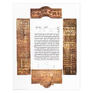 Wedding Ketubah Copper 7 Blessings by Gad Almaliah