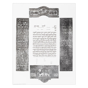 Silver Seven Blessings Wedding  Ketubah by Gad Almaliah