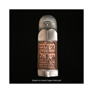 Shalom Embossed Copper on Cast Pewter Mezuzah