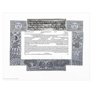 Silver Top Wedding Ketubah by Gad Almaliah