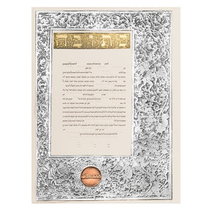 Soncino Multi Metal Wedding Ketubah by Gad Almaliah