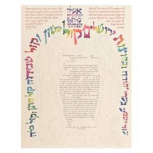 Souls Delight wedding ketubah by Gad Almaliah
