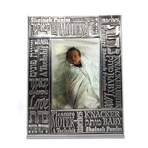 New Baby Picture Frame - Handmade by Gad Almaliah