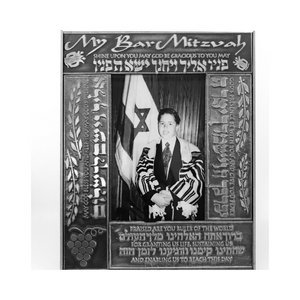 Bar Mitzvah Embossed Aluminum Picture Frame