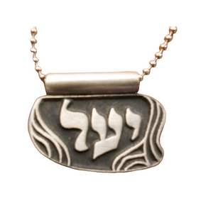 Yael Necklace Cast Pewter Hebrew Name