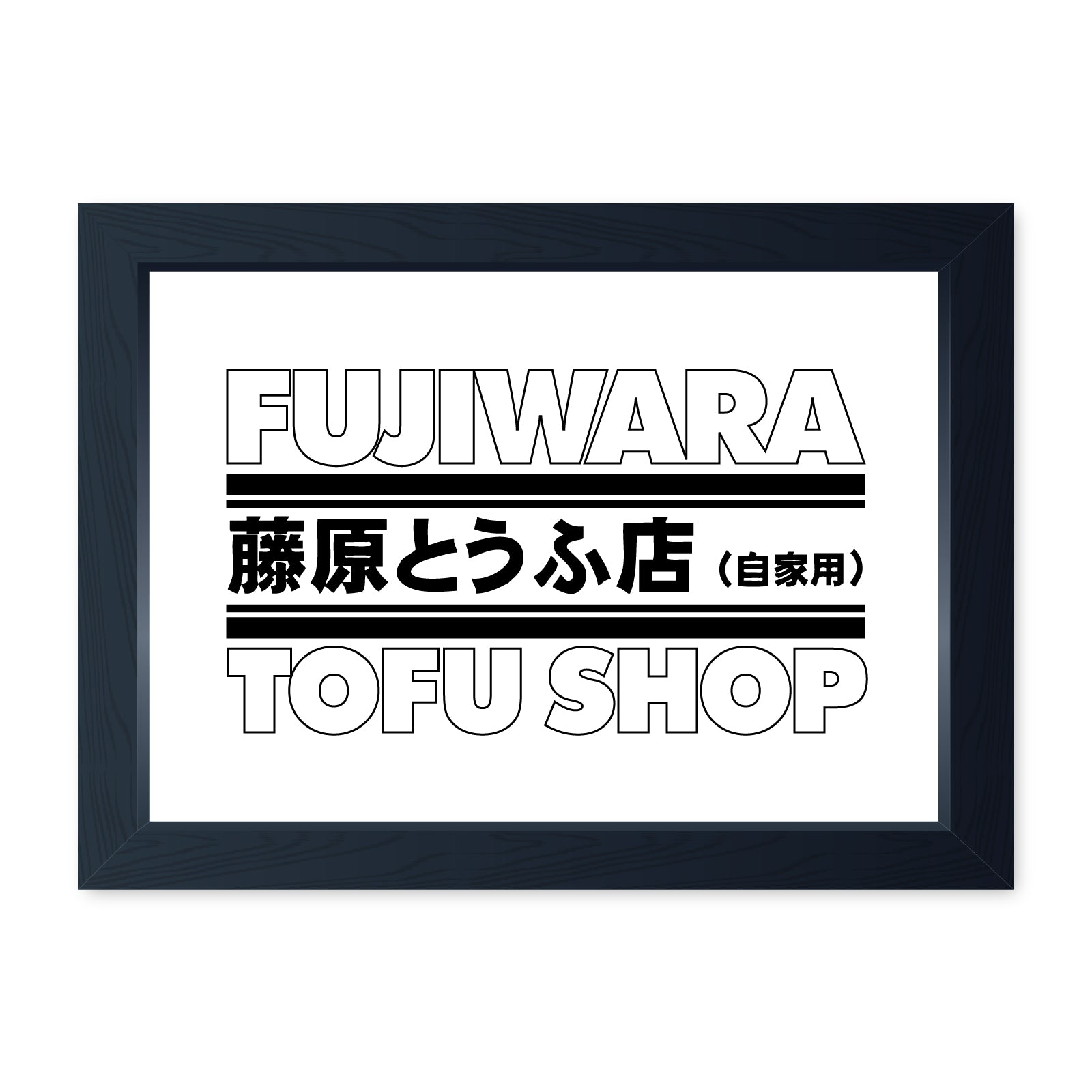 Fujiwara Tofu Shop, Framed Or Frameless Poster Print - JDM Anime AE86 Wall Art
