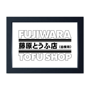 Fujiwara Tofu Shop, Quality Framed JDM Car Print - Home Decor Kitchen Bathroom Man Cave Wall Art