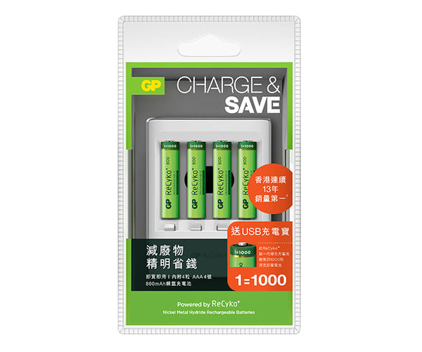 CHARGE & SAVE-ReCyko+ (1=1000) batteries AAA 800mAh + USB Charger U411 Bundle Pack-GP Batteries Hong Kong