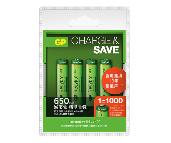 GP ReCyko+ 650mAh AAA-GP Batteries Hong Kong