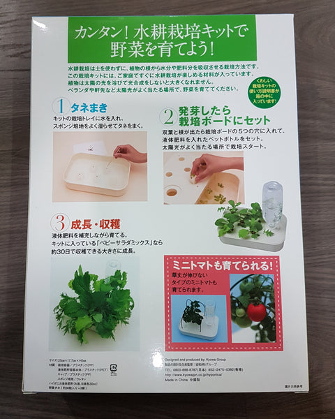 HOME HYPONICA Cultivation Kit, Ready to Grow with Seeds and Nutrient Solution (30ml x 2)