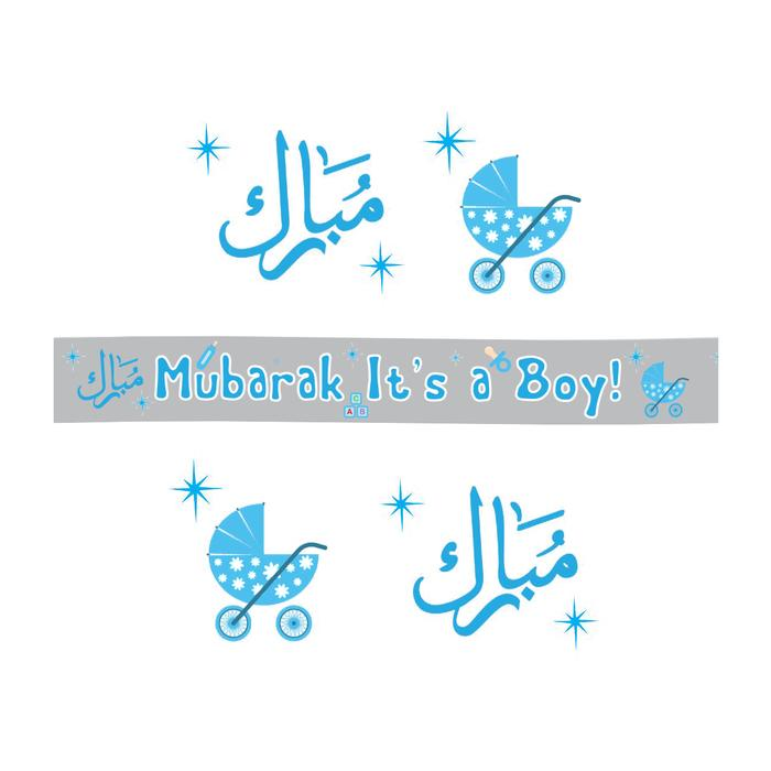 Baby Shower/ Aqeeqah Banner- Boy