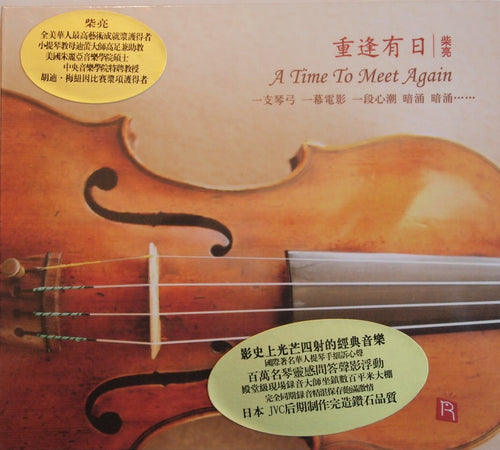 CD003 -- Violin on Movie Melodies
