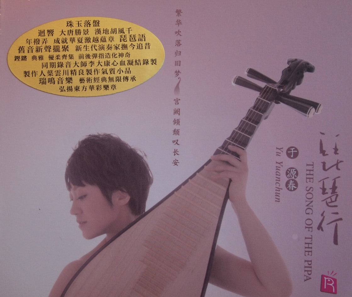 CD011 -- Pi Pa (Guita alike, Chinese Ancient Music Instrument)