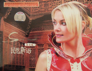 CD018 -- Sofia Kallgreen Sang Love Songs and Oriental Folk Songs in English