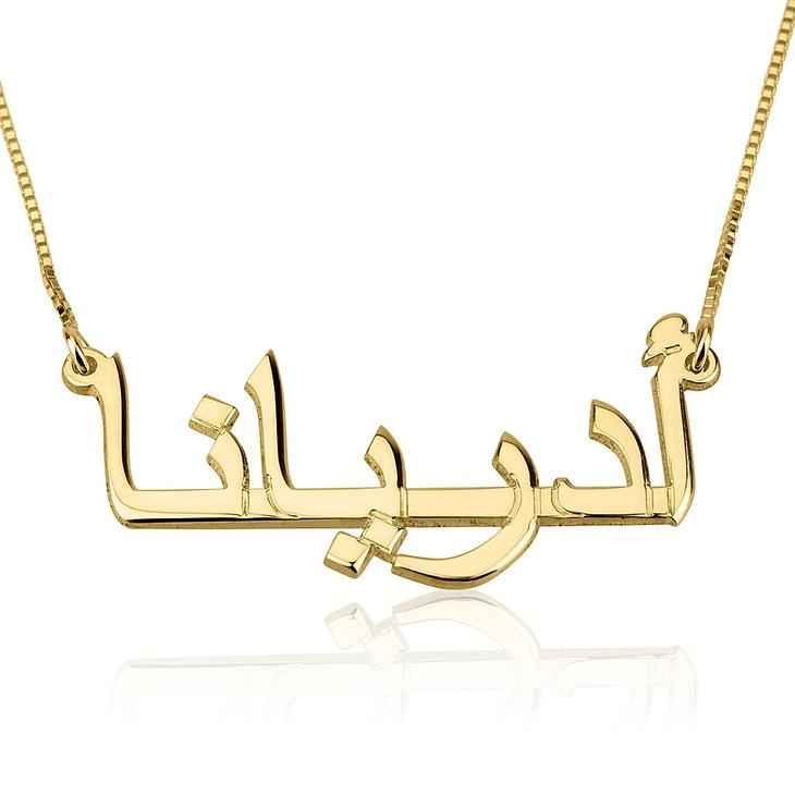"Personalized Arabic Name Necklace Adjustable 16""-20"""