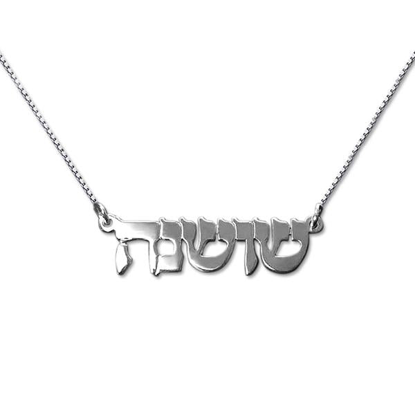 "925 Sterling Silver Personalized Hebrew Print Name Necklace Adjustable 16""-20"""