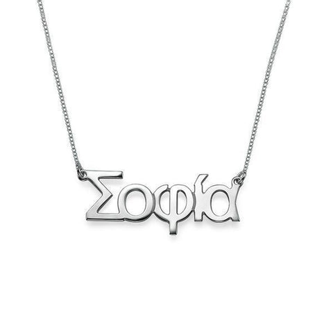 "925 Sterling Silver Personalized Greek Name Necklace Adjustable 16""-20"""