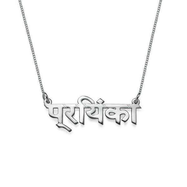 "925 Sterling Silver Personalized Hindi Name Necklace Adjustable 16""-20"""