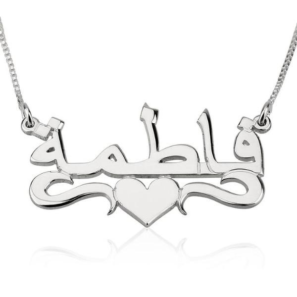 Personalized Center Heart Arabic Necklace Adjustable