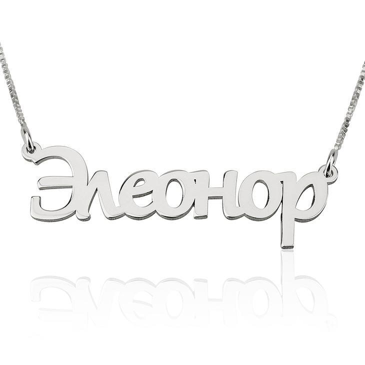 "925 Sterling Silver Personalized Russian Name Necklace Adjustable Chain 16""-20"""