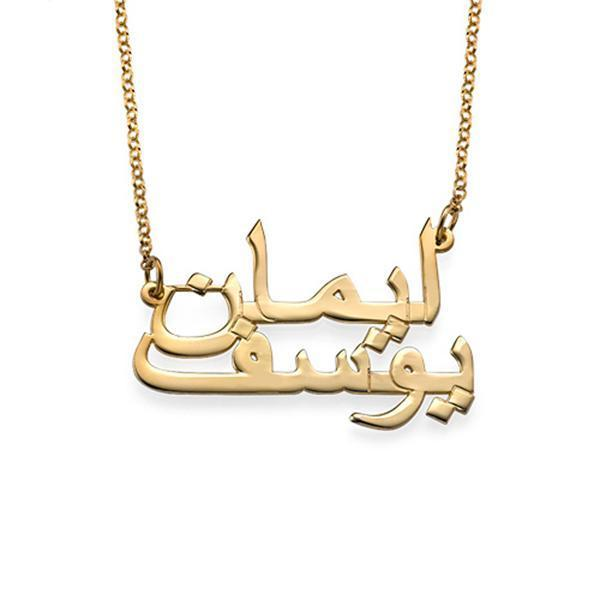 "925 Sterling Silver Personalized Arabic Necklace with Two Names Adjustable 16""-20"""