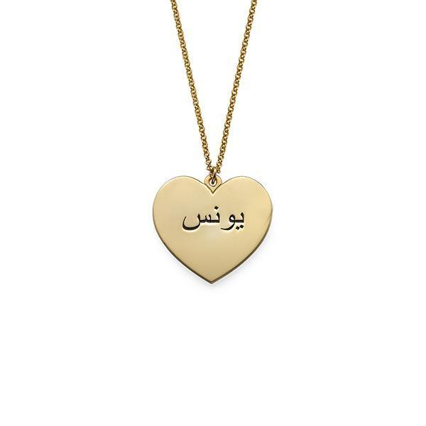 925 Sterling Silver Personalized Engraved Heart Arabic Necklace Adjustable 16+2""