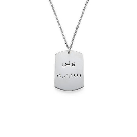 "925 Sterling Silver Personalized Dog Tag Necklace in Arabic Adjustable 16""-20"""