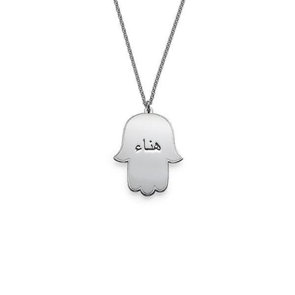 "925 Sterling Silver Personalized Hand of Fatima Necklace with Arabic Engraving Adjustable 16""-20"""