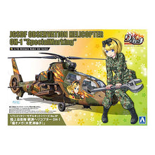 Load image into Gallery viewer, Aoshima 1/72 JGSDF Observation Helicopter OH-1 Special Marking 05683