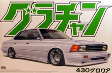 Load image into Gallery viewer, Aoshima 1/24 Nissan Gloria 4-Door HT 280E Grand Champion ( 15) 04279