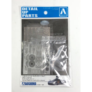 Aoshima 1/24 Pagani Huayra Detail Parts Photetch Metal Set 01092