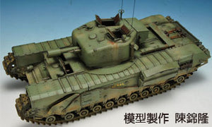 AFV Club 1/35 British Churchill MK V 95mm/L23 Howitzer 35155