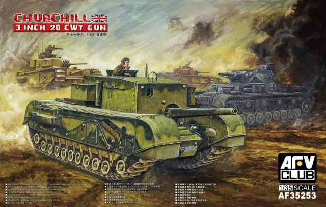 AFV Club 1/35 British Churchill 3 inch gun carrier 35253