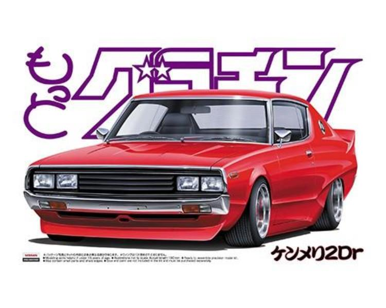 Aoshima 1/24 Nissan Skyline HT 2000 GTX Grand Champion Kit  04703