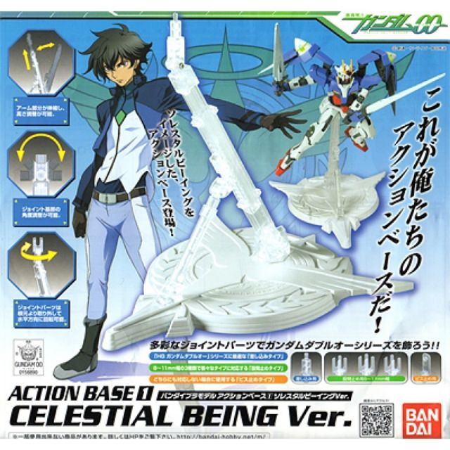 Bandai Action Base 1 Celstial Being 2058491