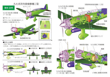 "Load image into Gallery viewer, FineMolds 1/48 IJA Ki-15-II ""Babs"" Reconnaissance Aircraft FB25"