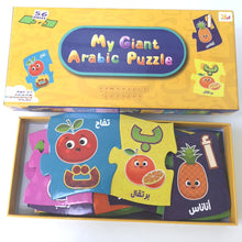 Load image into Gallery viewer, YallaLearn Arabic Alphabet Puzzle| My Giant Arabic Alphabet Puzzle - YALLAKIDS
