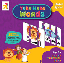 Load image into Gallery viewer, YallaLearn Word Formation Puzzles| Yalla Make Words! - YALLAKIDS