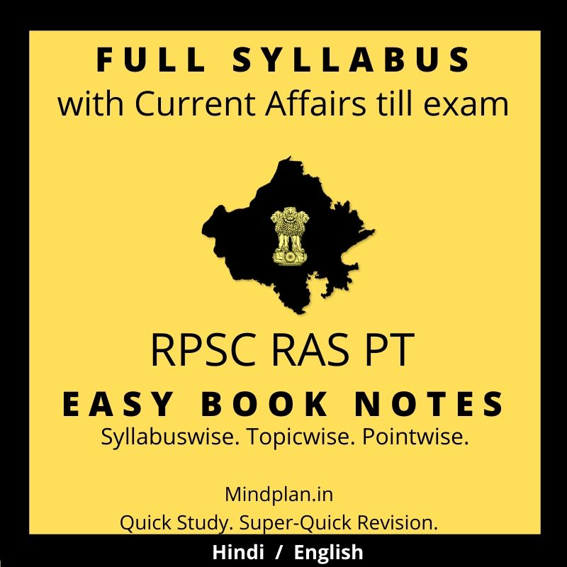 RPSC RAS PT Easy Book Notes: PDF | 1 min. email delivery | Hindi / English | Full syllabus with current affairs till exam-Book-Mindplan.in-Mindplan.in
